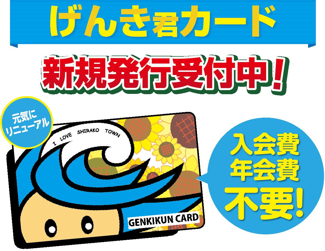 げんき君カード