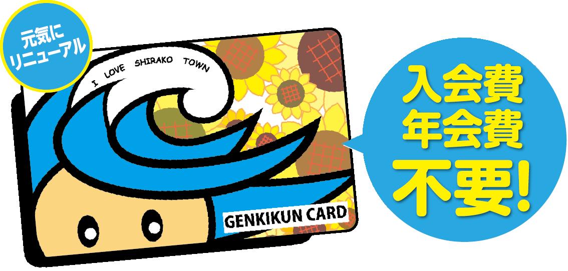 元気くんカード
