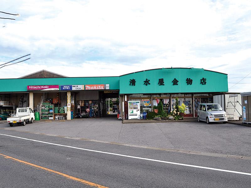 清水屋金物店