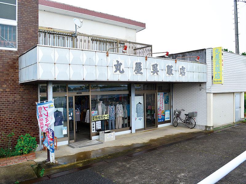 丸屋呉服店