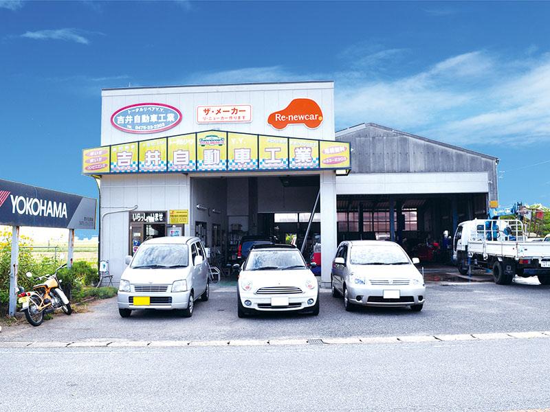 吉井自動車工業