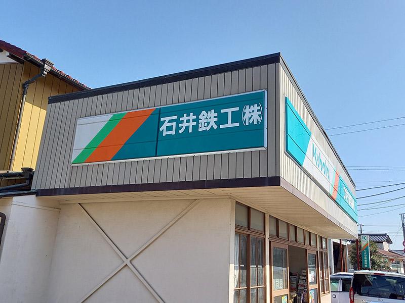 石井鉄工株式会社